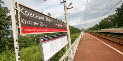 Станция Красные Зори в Петергофе