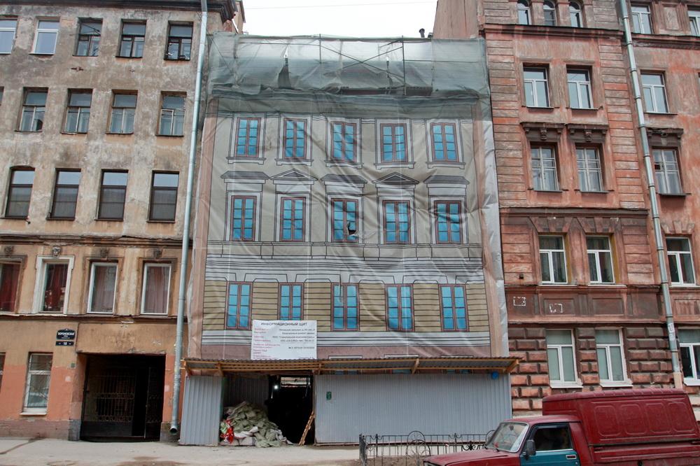 Лиговский проспект, дом 141, литера Л, капитальный ремонт